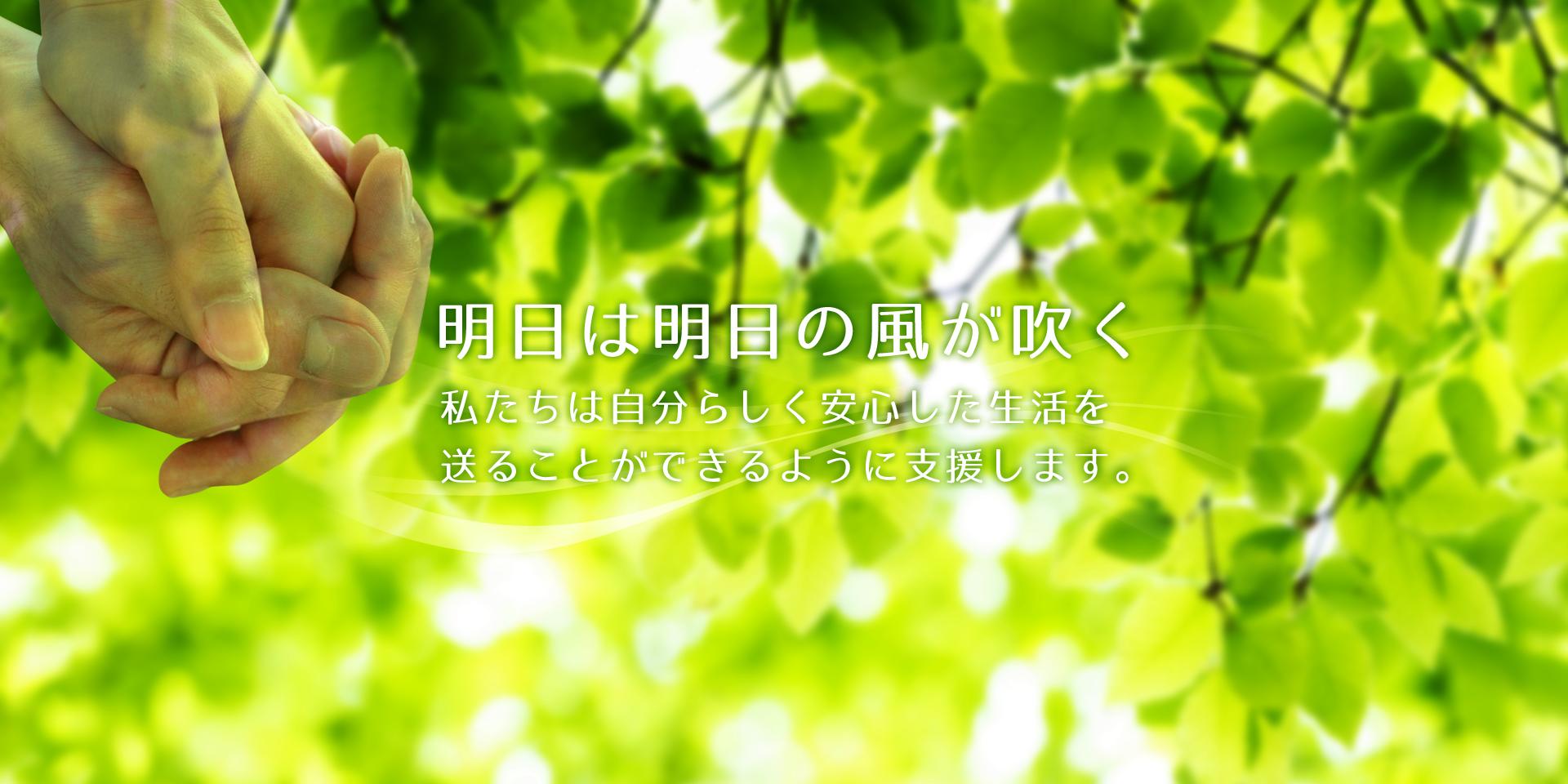福島市 障がい者相談支援事業所 木もれ陽(NPO法人 陽だまりの道)